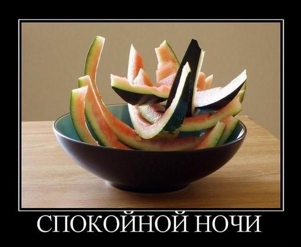 можно ли есть арбуз на ночь