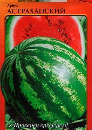 Арбуз Астраханский, 1 г Южные овощи