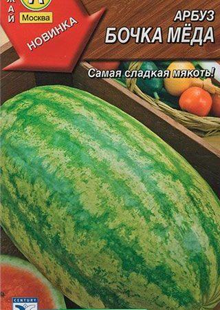 Арбуз Бочка меда, 1 г