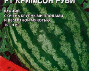 Арбуз Кримсон Руби F1, 5 шт Sakata