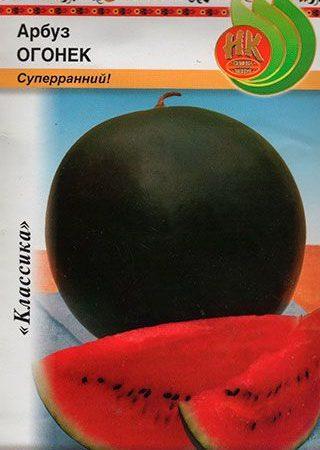 Арбуз Огонек, 1 г