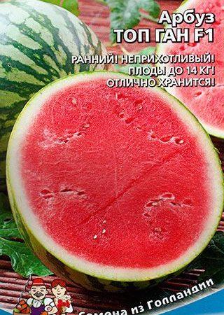 Арбуз Топ Ган F1, 5 шт Уральский Дачник