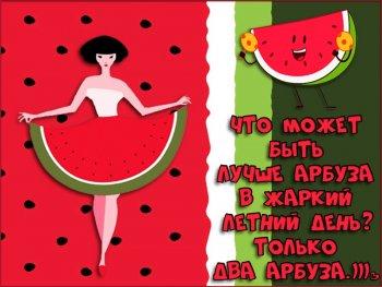 открытка ко дню арбуза
